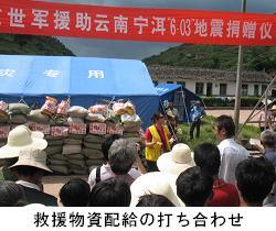 救援物資配給の打ち合わせ