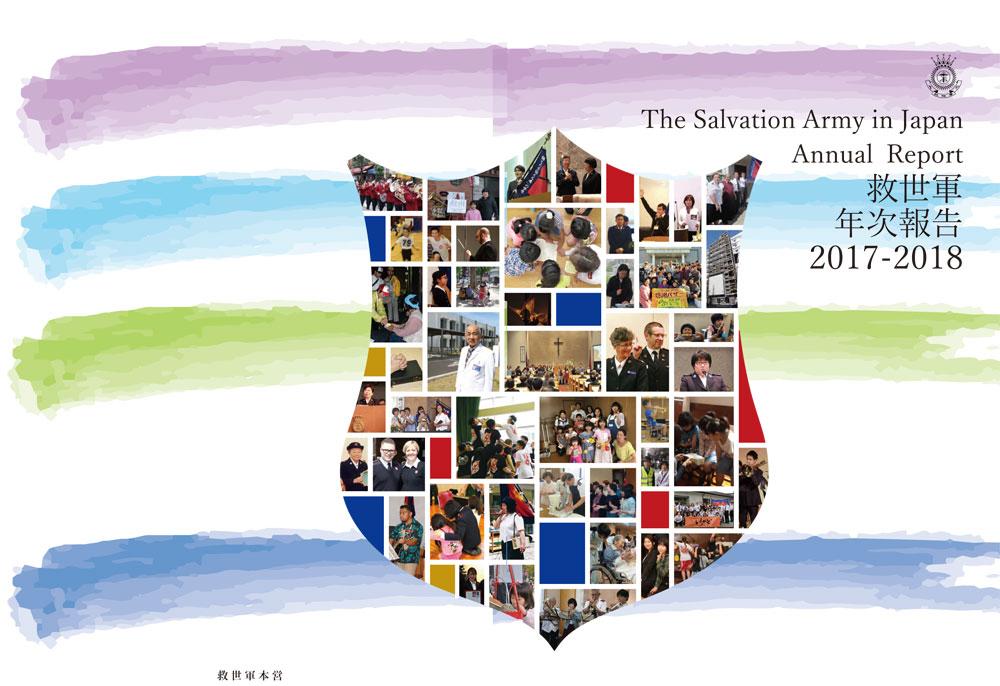 救世軍年次報告2017-2018