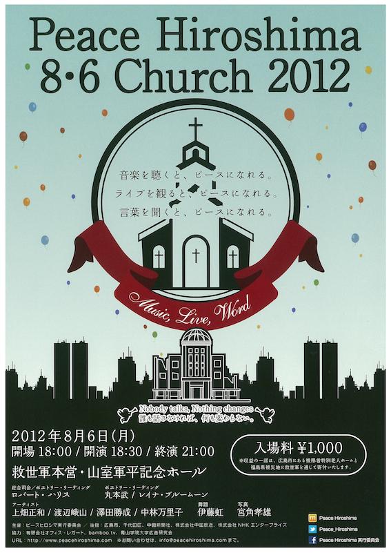 ピース広島チャーチ 8・6 2012