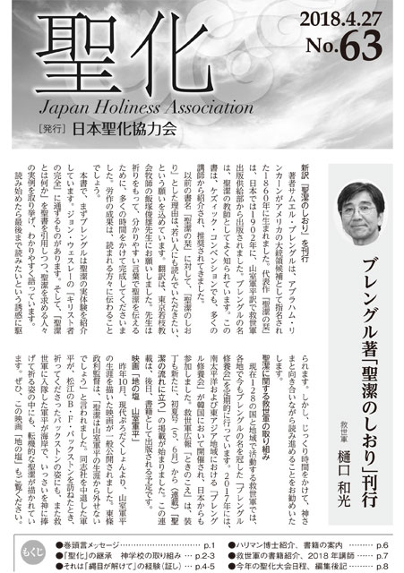聖化誌63号2018_04_1ページ