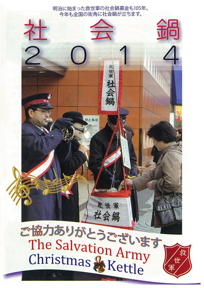 社会鍋2014