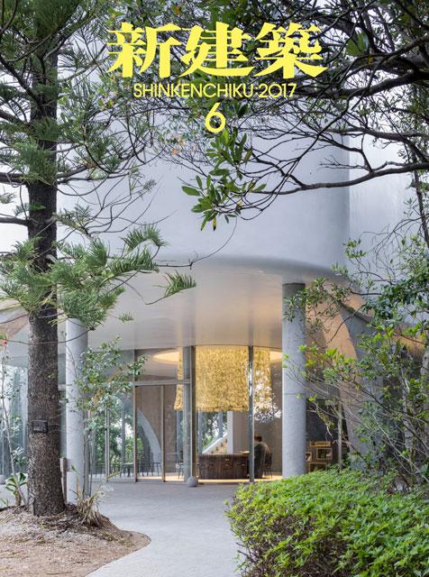 『新建築』2017年6月号表紙