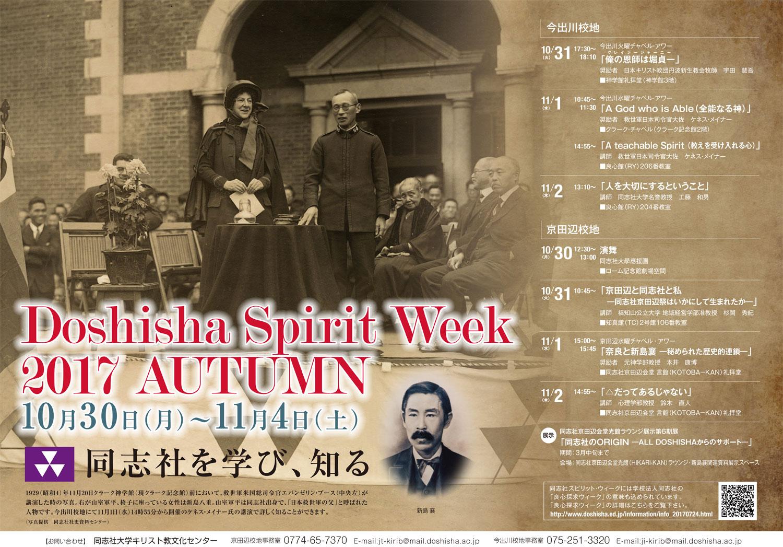 Doshisha Spirit Week 2017 秋学期 開催(10/30~11/4)
